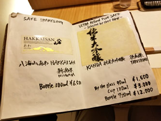 Kanda Sake List Excerpt