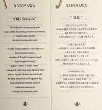 Narisawa Menu: 'Hiki Sakazuki'