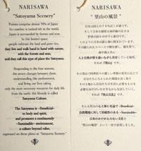 Narisawa Menu: 'Satoyama Scenery'