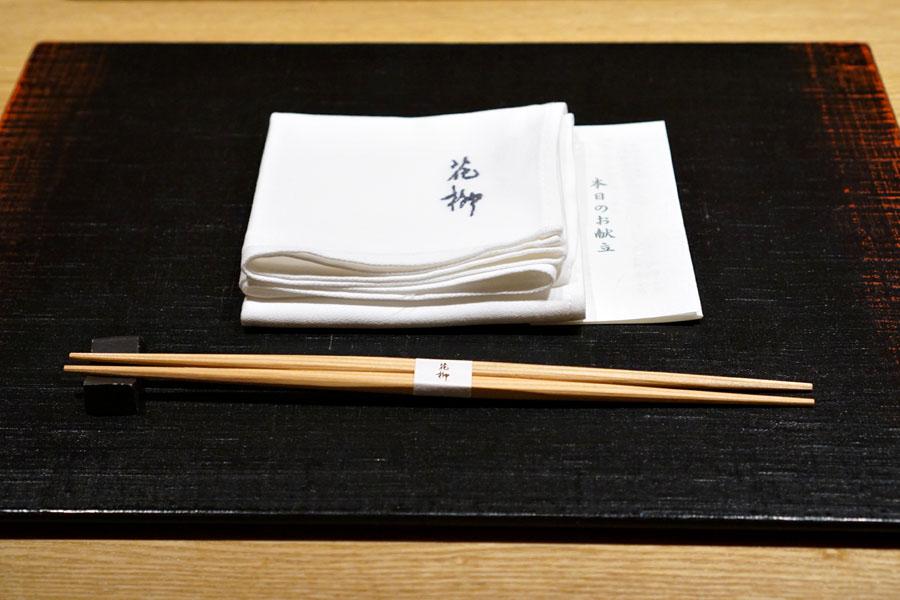 Oniku Karyu Place Setting