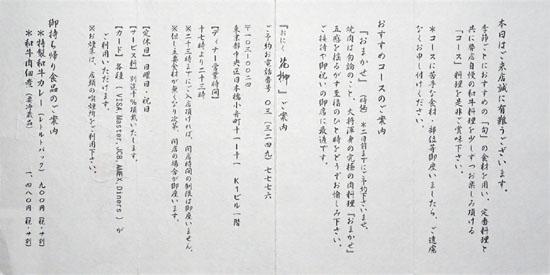 Oniku Karyu Information