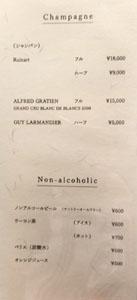 Gion Suetomo Champagne & Non-Alcoholic Beverage List