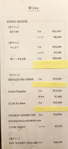 Gion Suetomo Wine List