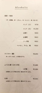 Gion Suetomo Alcoholic Beverage List