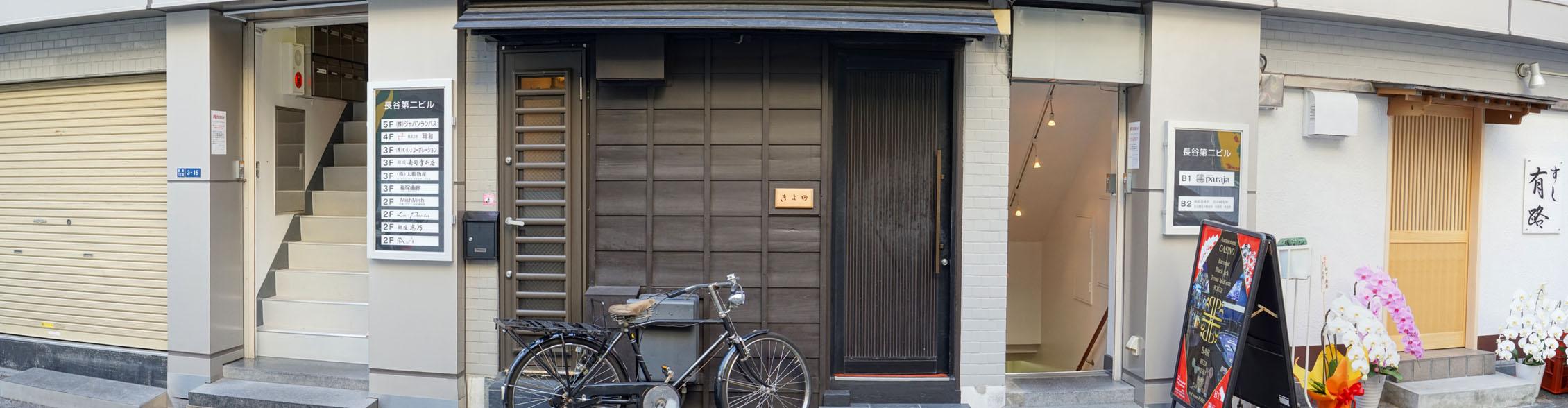 Kiyota Exterior