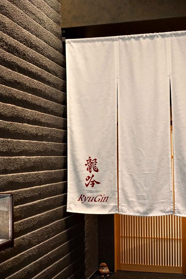 Nihonryori RyuGin Exterior