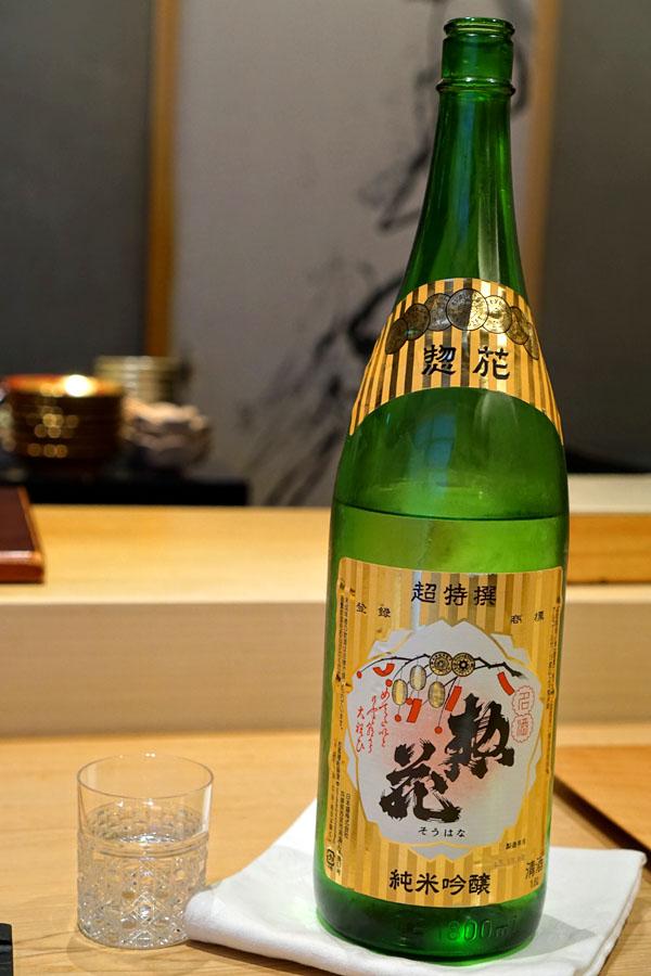 Nihonsakari Souhana Junmai Ginjo