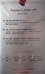 Jeong Yuk Jeom Menu: Butcher's Pride Combos