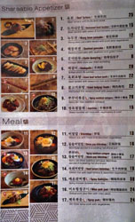 Jeong Yuk Jeom Menu: Shareable Appetizer, Meal
