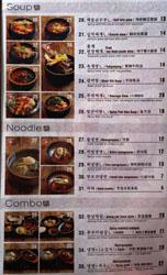 Jeong Yuk Jeom Menu: Soup, Noodle, Combo