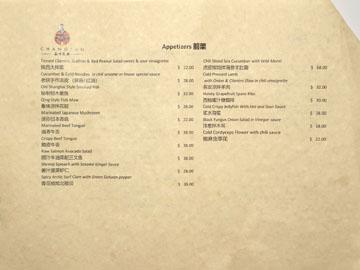 Chang'an Menu: Appetizers