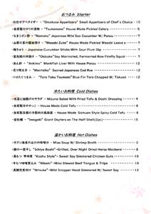 Izakaya Tonchinkan Menu: Starter, Cold Dishes, Hot Dishes