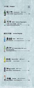 Izakaya Tonchinkan Sake List: Daiginjo, Junmai Daiginjo