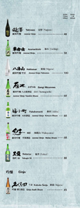 Izakaya Tonchinkan Sake List: Junmai Daiginjo, Ginjo