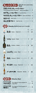 Izakaya Tonchinkan Chu-Hi, Sour, Shochu, and Shochu Wari List