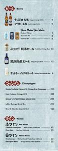 Izakaya Tonchinkan Beer, Champagne, and Wine List