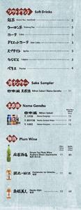 Izakaya Tonchinkan Soft Drink, Nama Genshu, and Plum Wine List