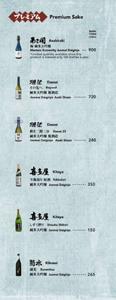 Izakaya Tonchinkan Premium Sake List