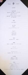 Gozen Menu: Yume (Japanese)