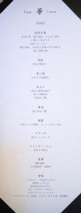 Gozen Menu: Hana (Japanese)
