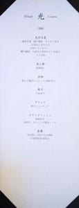 Gozen Menu: Hikari (Japanese)