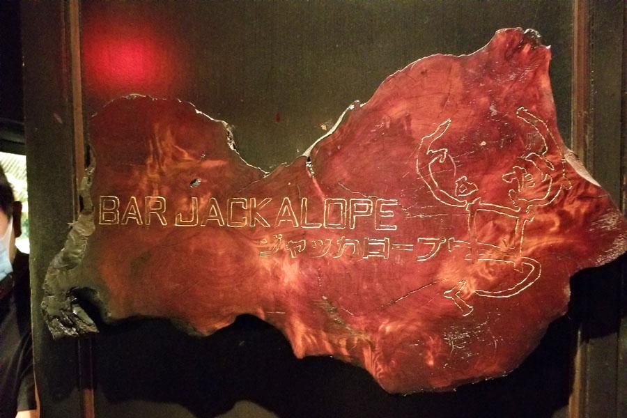 Bar Jackalope Sign